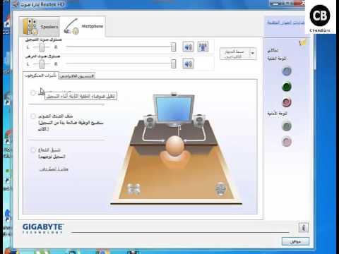 حل مشكلة الصوت فى ويندوز 7 وكذلك تشغيل الميكروفون
