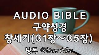 성경읽어주는여자 [구약성경] 창세기 31장~35장, 말…