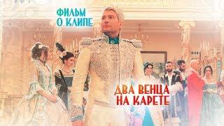 "Фильм о съёмках клипа ""Два венца на карете"" Николая Баскова"