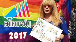 Київ Прайд//Kyiv Pride 2017//Марш Равенства ЛГБТ-сообщества!