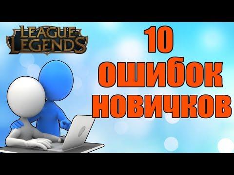 видео: league of legends ► 10 ОШИБОК НОВИЧКОВ ► СОВЕТЫ НОВИЧКАМ. #1
