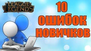 league of Legends  10 ОШИБОК НОВИЧКОВ  СОВЕТЫ НОВИЧКАМ. #1