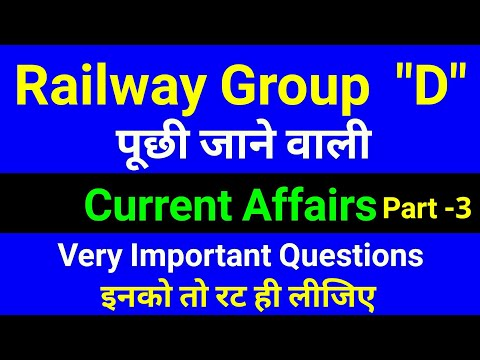 रेलवे ग्रुप D के लिए Current Affairs Part-3 || Very Important Questions of Current Affairs RAILWAY