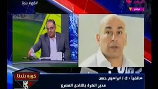 ابراهيم حسن وتهديد رهيب (+18) لـ مرتضي منصور :انا هوريك وحيات امي اللي اشرف من 100 بلد زيك