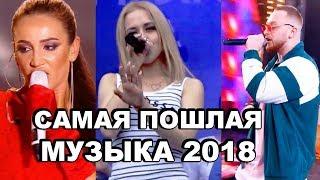 Пошлая Музыка Для Выпускников 2018. Бузова.GRIVINA.Леша Свик. Про Шоу