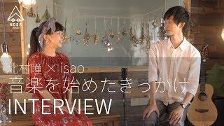 【インタビュー】「音楽を始めたきっかけ」北村瞳 北村ひとみ 動画 28
