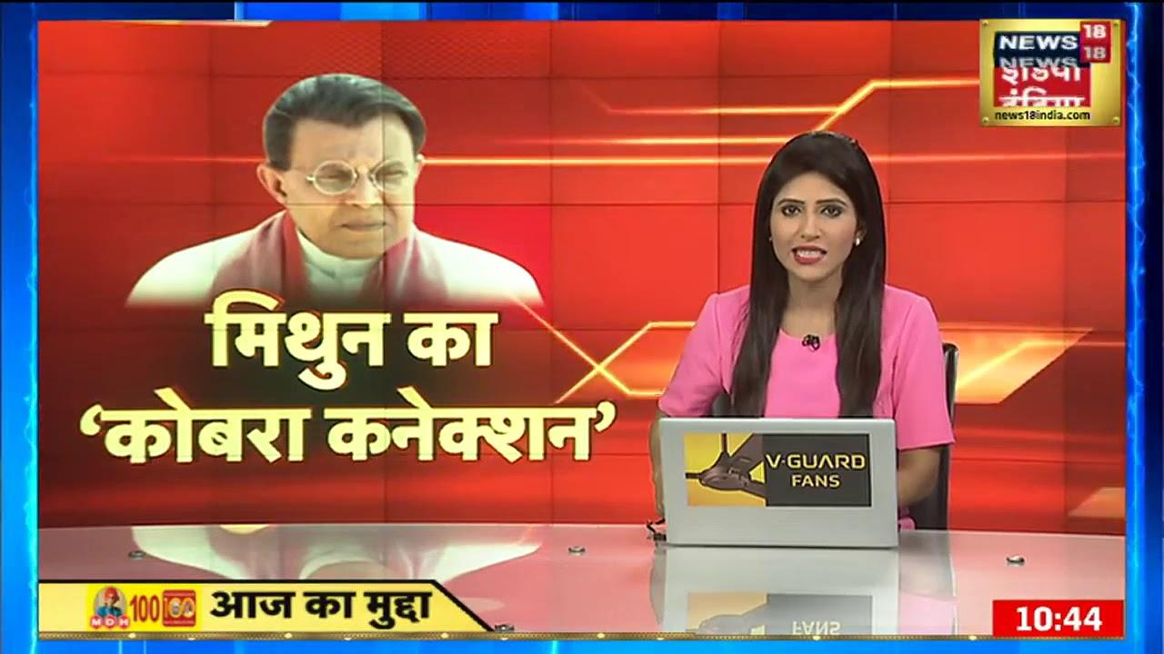 Mithun Chakraborty बोले  मैं पानी का सांप नहीं कोबरा हूं और कोबरा की तरह शिकार करता हूं!