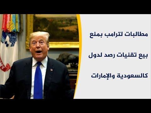مطالبات لترامب بمنع بيع تقنيات رصد لدول كالسعودية والإمارات  - نشر قبل 10 ساعة