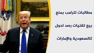 مطالبات لترامب بمنع بيع تقنيات رصد لدول كالسعودية والإمارات
