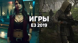 50 лучших игр E3 2019. Часть 5 (Halo Infinite, Bloodlines 2, Ghost Recon: Breakpoint)