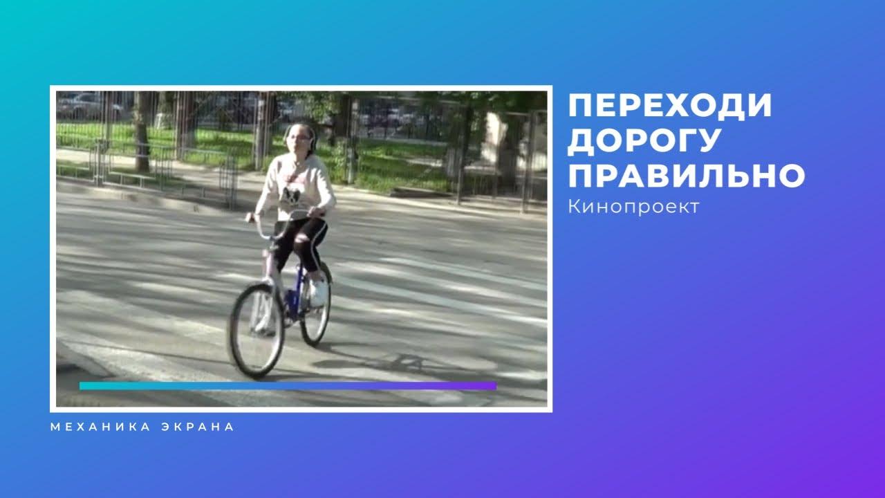 "Кинопроект ""Переходи дорогу правильно!"""