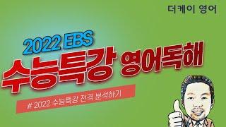 2022수능특강영어독해 7강 3번~4번