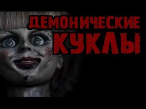 Паранормальные явления - живые куклы