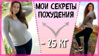 КАК Я ПОХУДЕЛА НА 25 КГ 💖| Мои Секреты Похудения | КАК БЫСТРО ПОХУДЕТЬ | Моя История Похудения | пп