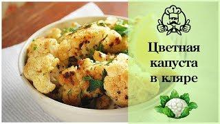 Цветная капуста в кляре  / Вкусные рецепты