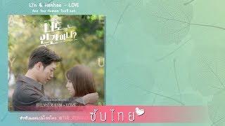 [ซับไทย] LYn & Hanhae - LOVE (Are You Human Too? Ost.) **เพลงนี้แต่งแรพโดยชางโจ ทีนท็อป**
