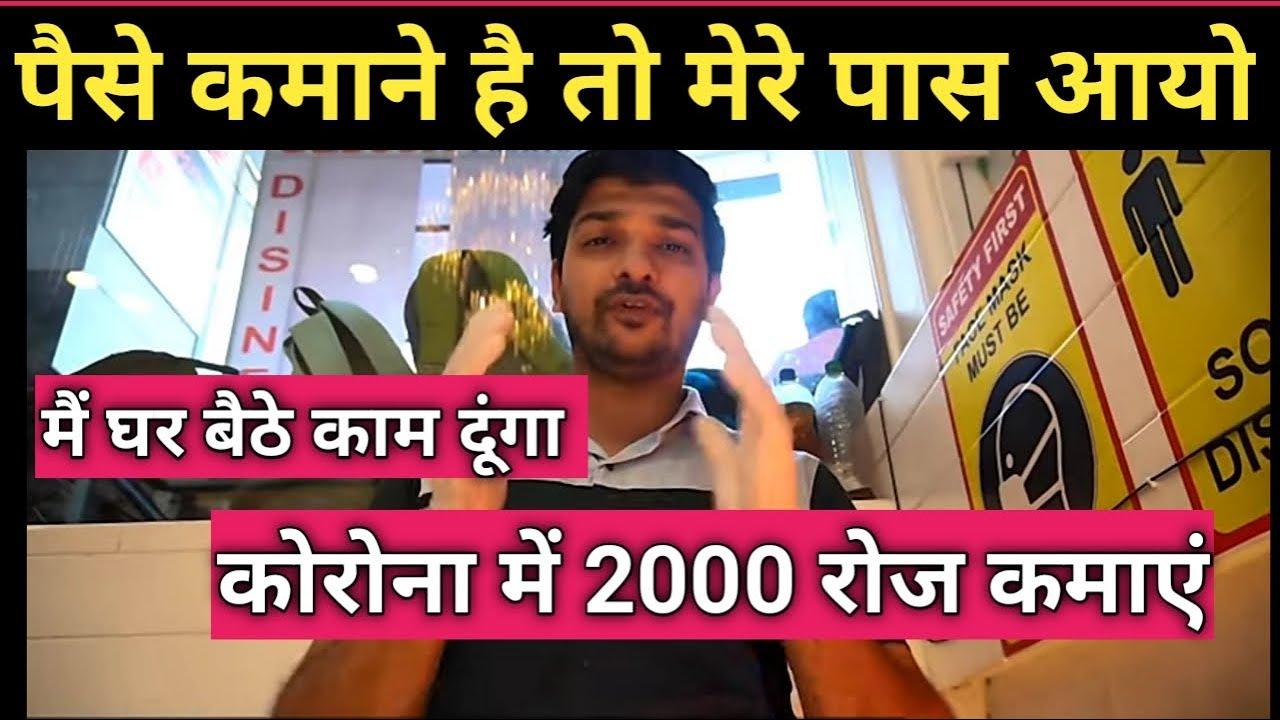 तेज़ी से फैल रहा है ये बिजनेस || Earn Upto 50K Per Month Work From Home