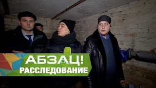 Украинцам накручивают долги за коммуналку    Абзац!    10 02 2017