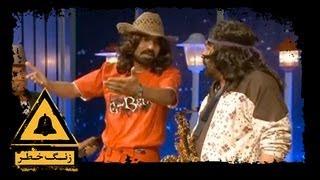 Zang-e-Khatar Eid Special Show / برنامه ویژه زنگ خطر درعید