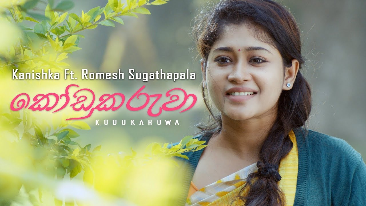 Kodukaruwa - Kanishka Ft Romesh Sugathapala Official Music Video (කෝඩුකරුවා)