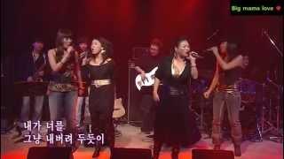 [K-Pop Live] Big Mama - 거부 (Refusal, Rejection)