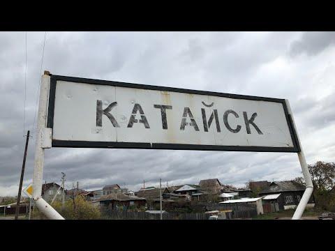 Город Катайск. Прогулка по городу.
