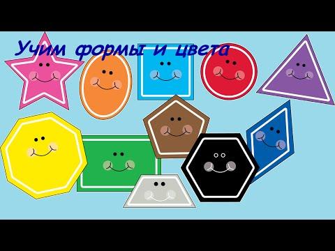 Обучающее видео для детей.  Учим формы и цвета (Часть 1). Лучшие игры для детей.