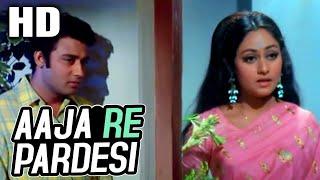 Aaja Re Pardesi | Lata Mangeshkar | Guddi 1971 Songs । Jaya Bhaduri, Samit Bhanja