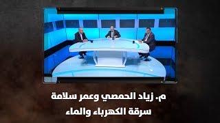م. زياد الحمصي وعمر سلامة - سرقة الكهرباء والماء