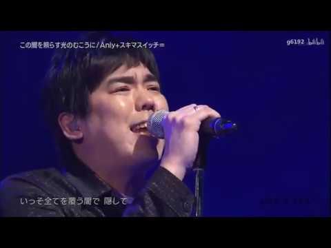 Sukima Switch & Anly - Kono yami wo terasu hikari no mukou ni