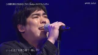 sukima switch ( naruto opening 18 ) anly ( naruto opening 20 ) jpop.