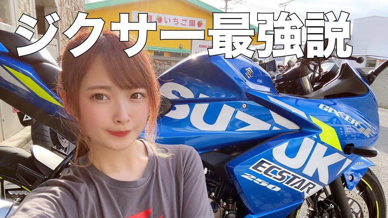 【モトブログ】ジクサー250SFをポンコツなりにインプレ【バイク女子】
