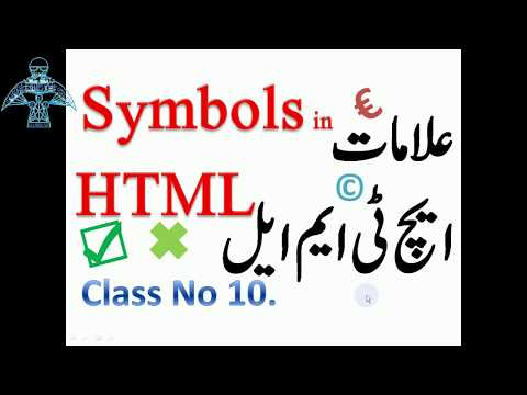 10- Complete HTML Course In UrduHindi (Symbols Code In HTML) - Lunar Computer College