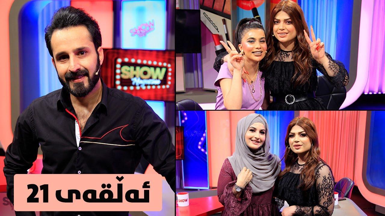 Show Magazine - Alqay 21