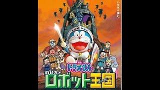 Doraemon Nobita and the robot kingdom Hitori Janai I'll be there