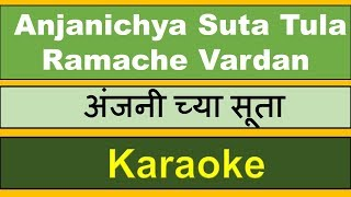 swar aale duruni karaoke with lyrics