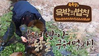 윽박:: 자연인 물레방아로 닭구워봣니? 새로운 시도! 물레방아를 만들고 닭까지 구워보자!