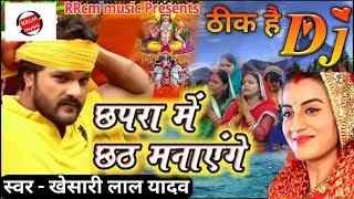 #खेसारी_लाल_यादव Habra Se Chal Ke Aayenge Chhapra Chhath Manayenge Dj remix bihar sharif Thik Hai