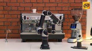 Механическая рука варит кофе... и не только