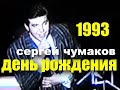 День рождения  Сергей Чумаков - архивное видео #настоящийчумаков