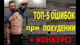Топ 5 Ошибок при Похудении + КОНКУРС от Myprotein!
