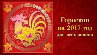 видео Восточно-зодиакальный гороскоп