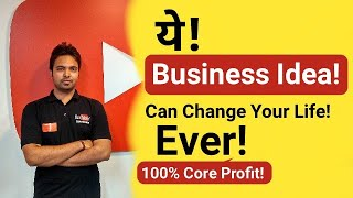 Zabardast Profitable Business Idea 100% Core Profit