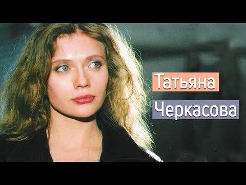 Татьяна Черкасова. Личная жизнь/ звёзды кино и сериалов