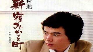 「新宿みなと町」1979年7月発売の曲です 作詞:麻生香太郎 /作曲...
