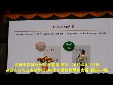 高雄市教育局局長 吳榕峯 致詞   高雄市公私立各級學校108學年度校長聯席會議 國高中場
