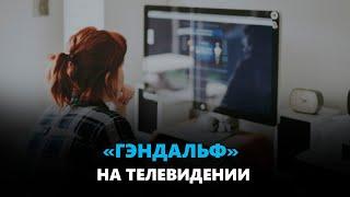 ГК «ГЭНДАЛЬФ» на телевидении