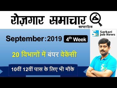 रोजगार समाचार : September 2019 4th Week : Top 15 Govt Jobs - Employment News | Sarkari Job News