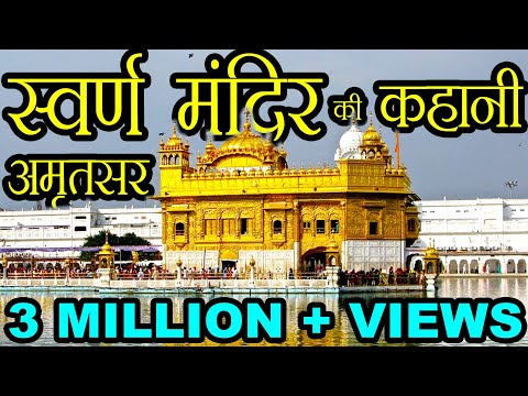स्वर्ण मंदिर की कहानी ||  Story of Golden Temple Amritsar