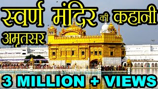 interesting fact about amritsar temple